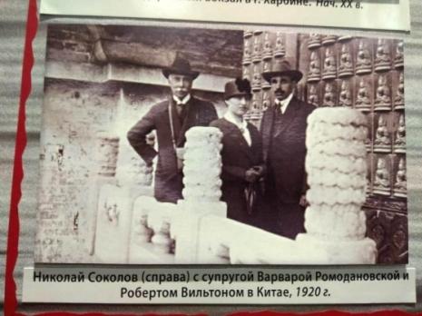 Nikolai Sokolov (right) with his wife of Varvara Romadanovskaya and Robert Wilton Ileft) in China, 1920